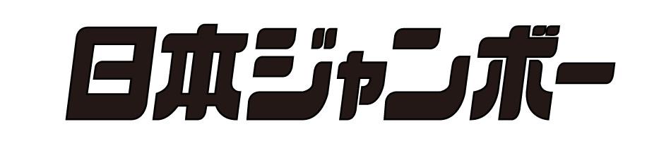 日本ジャンボー